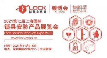 2021深圳锁具安防产品展览会_锁博会