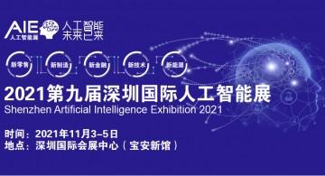 2021深圳人工智能展览会