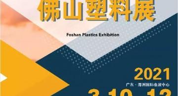 2021 中国广东·佛山塑料产业博览会