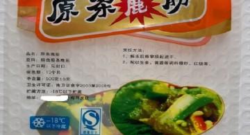 新鲜果蔬肉丸鱼丸豆制品板栗蕨菜藕带鲜百合芡实肉制品面食等真空包装袋,真空袋,铝箔袋