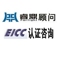 eicc认证-eicc辅导