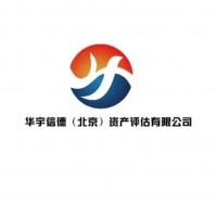 华宇信德(北京)资产评估有限公司