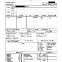 温州办理出口商检通关单号