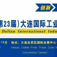 2021(第23届)大连***工业博览会